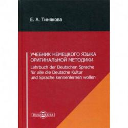 Учебник немецкого языка оригинальной методики / Lehrbuch der Deutschen Sprache fur alle die Deutsche Kultur und Sprache