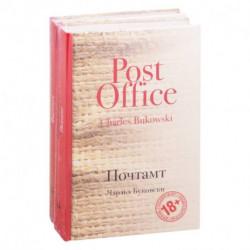 В поисках работы: Почтамт. Фактотум (комплект из 2 книг)