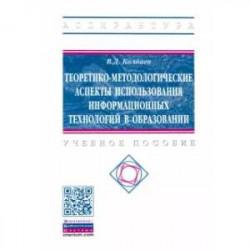Теоретико-методологические аспекты использования информационных технологий в образовании