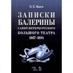 Записки балерины Санкт-Петербургского Большого театра 1867–1884