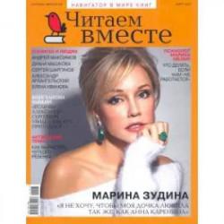 Журнал 'Читаем вместе' № 3. Март 2021