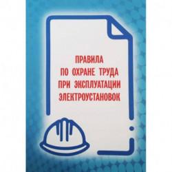 Правила по охране труда при эксплуатации электроустановок 2021 (приказ №903н от 15 декабря 2020 года)