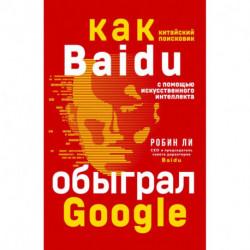 Baidu. Как китайский поисковик с помощью искусственного интеллекта обыграл Google