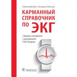 Карманный справочник по ЭКГ
