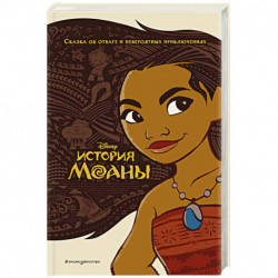История Моаны