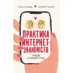 Практика интернет-знакомств. Любовь в онлайн-стиле