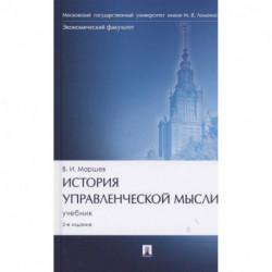 История управленческой мысли. Учебник