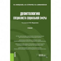 Деонтология специалиста социальной сферы. Учебник