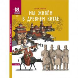 Мы живем в Древнем Китае. Энциклопедия для детей