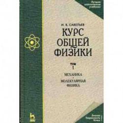 Курс общей физики. Том 1. Механика. Молекулярная физика. Учебник