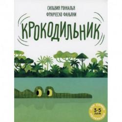 Крокодильник