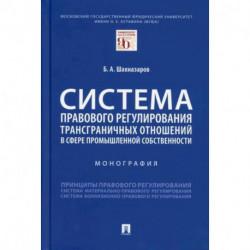 Система правового регулирования трансграничных отношений в сфере промышленной собственности
