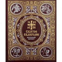 Святое Евангелие: крупный шрифт