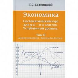 Экономика. Систематический курс для  9-х - 11-х классов. Углубленный уровень