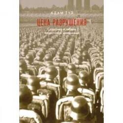 Цена разрушения.Создание и гибель нацистской экономики+с/о