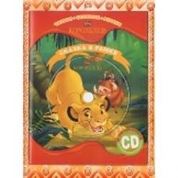 Король Лев. Сказка в рамке (+ CD)