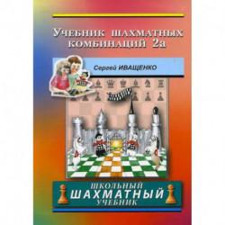 Учебник шахматных комбинаций 2а