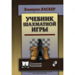 Учебник шахматной игры