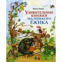 Удивительные книжки Маленького Ежика