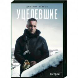 Уцелевшие. (8 серий). DVD
