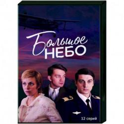Большое небо. (12 серий). DVD