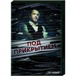 Под прикрытием. (16 серий). DVD
