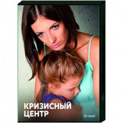 Кризисный центр. (20 серий). DVD