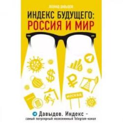 Индекс будущего. Россия и мир