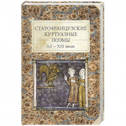Старофранцузские куртуазные поэмы XII-XIII веков