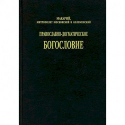 Православно-догматическое богословие