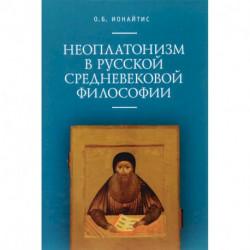 Неоплатонизм в русской средневековой философии