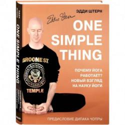 One simple thing. Почему йога работает? Новый взгляд на науку йоги