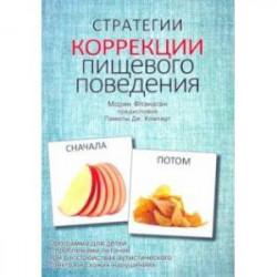 Стратегии коррекции пищевого поведения. Программа для детей с проблемами питания при расстройствах