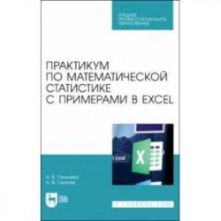Практикум по математической статистике с примерами в Excel. СПО