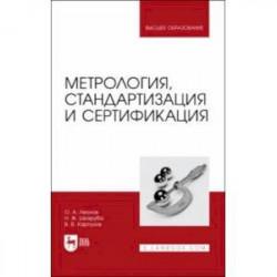 Метрология,стандартизация и сертификация