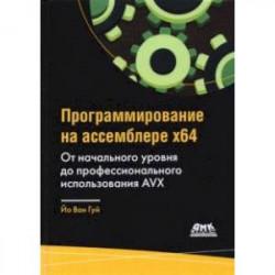 Программирование на ассемблере х64. От начального уровня до профессионального использования AVX64