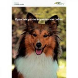 Практикум по кормлению собак. Учебное пособие