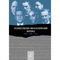 Художественно-филологический перевод 1920–1930-х годов