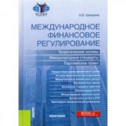 Международное финансовое регулирование. Теоретические основы, международные стандарты
