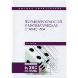 Теория вероятностей и математичес.статистика