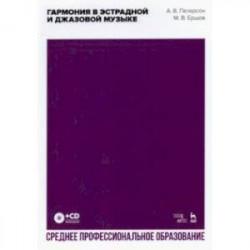 Гармония в эстрадной и джазовой музыке (+CD) СПО