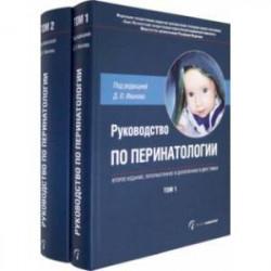 Руководство по перинатологии. В 2-х томах