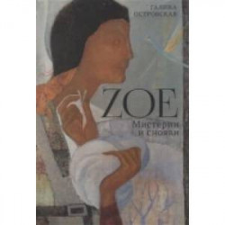 Zoe.Мистерии и снояви