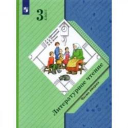 Литературное чтение. 3 класс. Учебник. В 2-х частях. Часть 2.