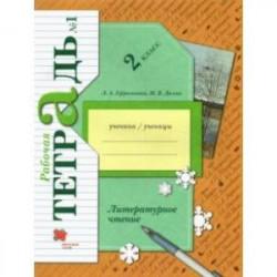 Литературное чтение 2 класс. Рабочая тетрадь. В 2-х частях. Часть 1.