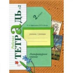 Литературное чтение 2 класс. Рабочая тетрадь. В 2-х частях. Часть 2.