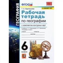 География. 6 класс. Рабочая тетрадь + контурные карты к учебнику Герасимовой Т.П и др. ФГОС