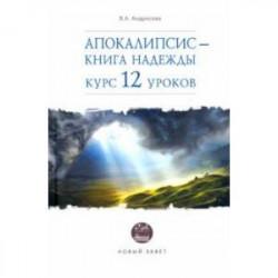 Апокалипсис — книга надежды. Курс 12 уроков