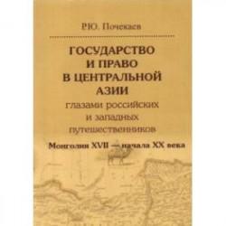 Государство и право в Центральной Азии глазами российских и западных путешественников. Монголия