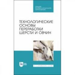 Технологические основы переработки шерсти и овчины